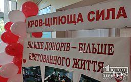 Криворожан приглашают стать донорами крови