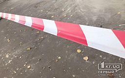 Неизвестные сообщили о заминировании школы в Кривом Роге