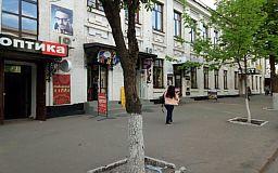 Третий раз на аукционе пытаются продать здания в историческом центре Кривого Рога
