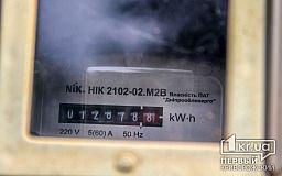 Криворожская теплоцентраль хочет закупить электроэнергии на 200 миллионов гривен