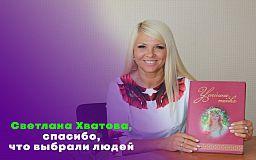 Артем Коломоец поздравил Светлану Хватову с новым поворотом!