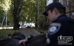 Полицейские задержали криворожанина, подозреваемого в грабеже пенсионерки