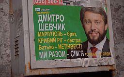 Жители Кривого Рога пикетировали горсовет, протестуя против расклейки фальшивой агитпродукции в их домах