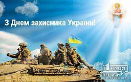 Редакція «Першого Криворізького» вітає з Днем захисників України