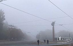Будьте бдительны: в Кривом Роге ожидается туман