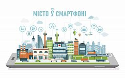«Місто в смартфоні»: легкий та швидкий доступ до муніципальних сервісів від Народної програми Дмитра Шевчика