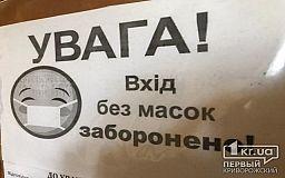 17 тысяч гривен заплатит криворожанин, который был под зданием сельсовета без маски и паспорта