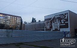 Территорию вокруг кинотеатра «Современник» в Кривом Роге оградили забором