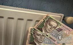 Актуальные тарифы на отопление в Кривом Роге