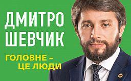 Мы сохраним и увеличим муниципальные выплаты для горожан, - Дмитрий Шевчик