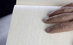 670 книг шрифтом Брайля закупили для школьников Кривого Рога и Днепра