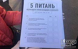 Как выглядит «5 вопросов от Президента» в его родном Кривом Роге