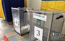 15 криворожан, лечащихся от COVID-19, будут голосовать в одной из больниц города