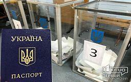 На одном из избирательных участков в Криворожском районе комиссия не нашла 100 бюллетеней в областной совет