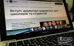 На безкоштовний онлайн-курс з діджитал-маркетингу запросили школярів та студентів Кривого Рогу