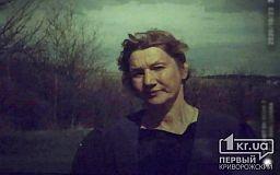 В Кривом Роге ищут пожилую женщину из Кировоградской области
