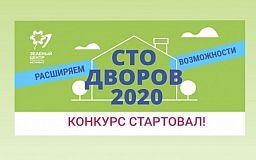 Криворожан приглашают принять участие в конкурсе благоустройства «Сто дворов»