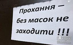 Криворожанин зашел в АТБ без маски и заплатит за это 17 тысяч гривен штрафа
