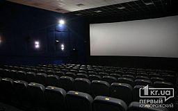 Кинотеатры в Кривом Роге: закрыть нельзя, открыться
