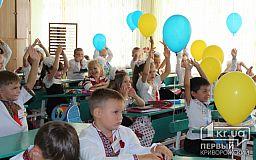 99% первоклассников в Кривом Роге будут учиться в украинских школах