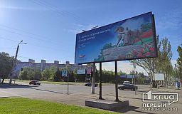 Известна дата празднования Дня города Кривой Рог