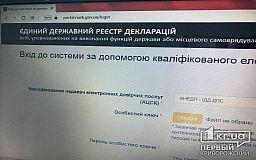 Криворожского экс-прокурора просят отчитаться за несвоевременную подачу декларации