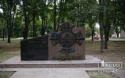 В Кривом Роге заканчивают установку Иловайского креста