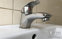 Где 13 августа в Кривом Роге не будет воды