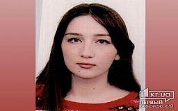 В Кривом Роге разыскивают без вести пропавшую 19-летнюю девушку (ОБНОВЛЕНО)