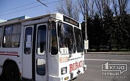 Новый график движения троллейбуса №1 в Кривом Роге