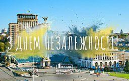 Зі святом! Україна святкує 29 річницю Незалежності