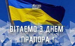 День прапора України: що криворіжці знають про один із національних символів країни