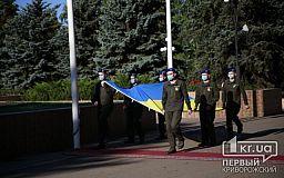 У Кривому Розі урочисто підняли прапор України
