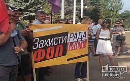Онлайн: криворожские предприниматели вышли на митинг перед зданием горисполкома
