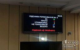 Криворожские депутаты не захотели обращаться к меру города-побратима в Беларуси