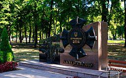 Онлайн: відкриття першого в Україні пам'ятника «Іловайський хрест»