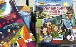 На 96% третьеклассники школ Кривого Рога обеспечены новыми учебниками