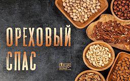 Ореховый Спас 2020: история и традиции праздника