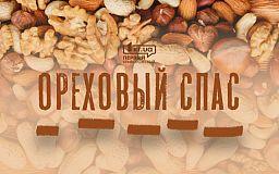 ТОП-5 запретов и примет на Ореховый Спас, - подборка от «Первого Криворожского»