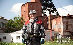 Редакция сайта «Первый Криворожский» поздравляет шахтеров города с профессиональным праздником