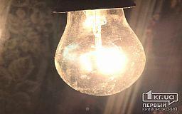 Отключение света: в Кривом Роге с 6 по 10 апреля не будет электроэнергии (адреса)