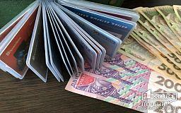 Криворожане начали получать выплаты от Центра занятости