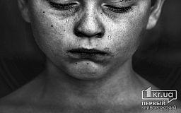 17 криворожских детей стали жертвами насилия в семье с начала 2020 года