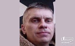 В Кривом Роге разыскивают мужчину, которые пропал полтора месяца назад