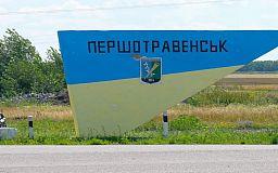 ДнепрОГА извинилась перед баптистами из-за дезинформации по коронавирусу в Першотравенске