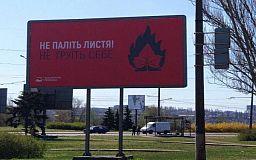 В Кривом Роге появилась соцреклама о вреде сжигания листьев