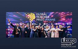 Криворожские педагоги могут номинировать себя или коллег на национальную учительскую премию-2020