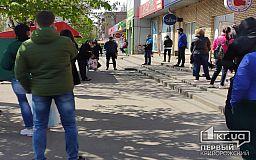 Накануне Пасхи криворожане стоят в очередях у магазинов
