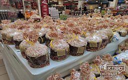 Пасхальная выпечка 2020: обзор цен в магазинах и пекарнях Кривого Рога