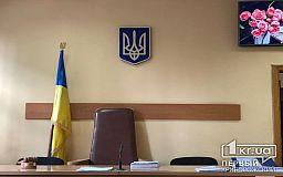 В Кривом Роге будут судить директора предприятия за присвоение более 3 миллионов гривен